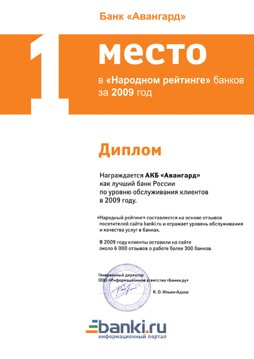 рейтинг банка авангард по россии в 2015году романтик