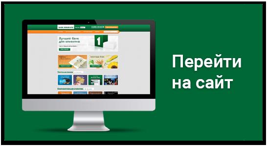 официальный сайт сбербанк вклады июнь